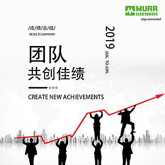 2019年上半年,穆尔电子中国同样取得了良好的成绩